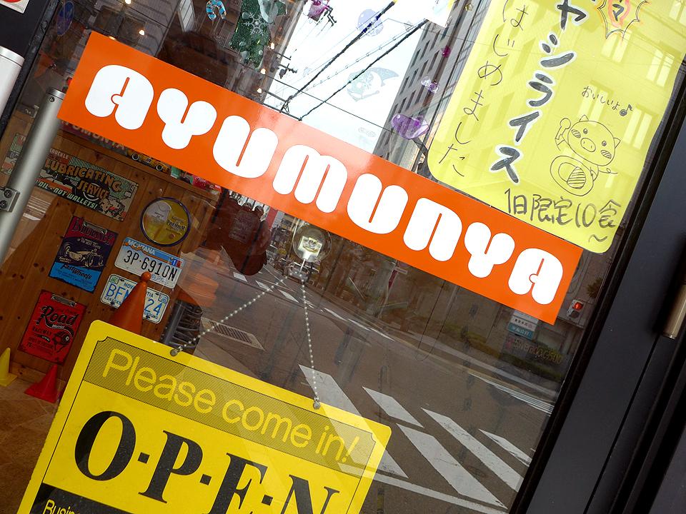 AYUMUNYA(201701)04