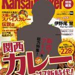 『関西カレー新時代フェス'17』~Kansai Walker PRESENTS!!!関西カレーシーンの「今」を体感できるカレーフェス勃発☆~