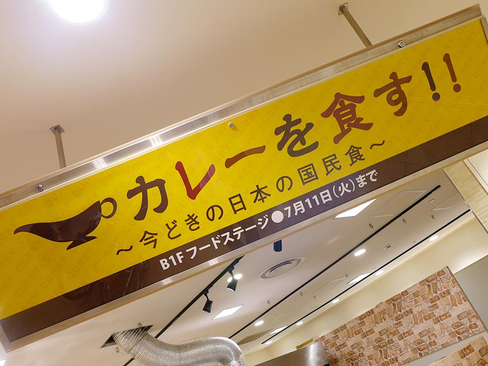 『カレーを食す!!~今どきの日本の国民食~』~カレーは国民食!!大阪カレーの人気店が阪急百貨店に集結!!☆~