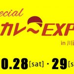『SpecialカレーEXPO in 川西阪急』~2017年は3回開催!!川西阪急で催事的カレーFES.☆~