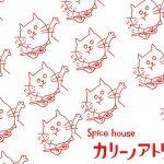 『カリーノアトリエ 1st Anniversary party』~祝1周年!!大阪カレーシーンの超新星が打ち出すCURRY&MUSIC PARTY☆~