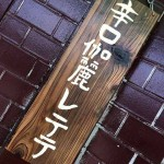 【閉店】『辛口伽麗レテテ』~堺のキレッキレな辛口スパイスカレー☆~
