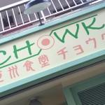 『亜州食堂チョウク』~これぞ亜州料理の宝庫☆~