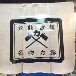 『力餅食堂 中崎店』~驚愕の際物!!!カレー麺ざるを発見☆~