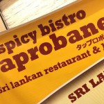 『spicy bistro Taprobane』~ビジネス街の万人受けタイプ(?)のスリランカカレー☆~