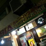 『ASIA CURRY HOUSE』~錦糸町歓楽街のディープなバングラデシュ料理店☆~