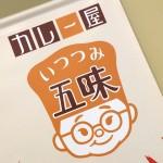 【閉店】『カレー屋 五味』~あべのベルタ地下で濃厚バタチキ☆~