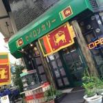 【移転】『セイロンカリー』~特別食材のスペッシャルアンブラ☆~