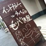 『もりやま屋』~古参の風格漂う絶品インドカレー☆~