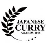 『JAPANESE CURRY AWARDS 2018 受賞店発表!!!』~東西の壁を超えた珠玉の13店舗揃い踏み☆~