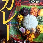 『ぴあMOOK関西 究極のカレー2020 関西版』~更に高まるカレー熱!!西日本最大級のカレーシーン究極のバイブルが発売☆~